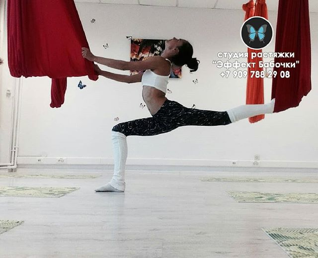 ? стретчинг в гамаках – флайстретчинг — занятия по растяжке, которые проводятся в специальных гамаках. ⠀ ☀ Регулярные занятия Стретчингом в гамаках помогут вам: ⠀ ✔ проработать абсолютно все группы мышц, что часто не представляется возможным сделать на обычной тренировке в фитнес зале;⠀ ✔ устранить напряжение и болевые ощущения в различных частях тела, за счет расслабления и вытяжения сокращенных после нагрузок мышц, снять накопленный стресс, усталость, стимулировать кровообращение;⠀ ✔ похудеть, улучшить осанку и обрести естественную гибкость;⠀ ✔ улучшить настроение и пообщаться с интересными людьми во время занятий. ⠀ ? Стоит только начать и уже очень скоро вы откроете совершенно новые возможности своего тела, о которых ранее и не подозревали. ⠀ ? Обычно занятия растяжкой происходят на полу, но сам пол может мешать вам достичь лучшего результата силой трения, сопротивлением… ⠀ ? Ткань и воздух не создают сопротивления, а значит не мешают вам расслабиться и растянуться максимально, мышцы тянутся мягко и естественно под весом вашего собственного тела.⠀ ? Такие занятия являются наиболее безопасными и эффективными. ⠀ ? Для достижения желаемых результатов заниматься необходимо 2-3 раза в неделю. Со временем вы заметите, что занятия приносят все больше удовольствия, исчезает усталость, меняются и разглаживаются линии тела. ⠀ ?БЕСПЛАТНОЕ? пробное занятие при условии покупки абонемента в день занятия. ? Спешите попробовать ? запись по телефону 89097882908 или на нашем сайте www.mybutterfly39.ru  #стретчингкалининград #хочунашпагат #сестьнашпагат #растяжкапозвоночника #студиярастяжки #студияшпагата #студияэффектбабочки #красивоетело #красиваяфигура #полезнаярастяжка