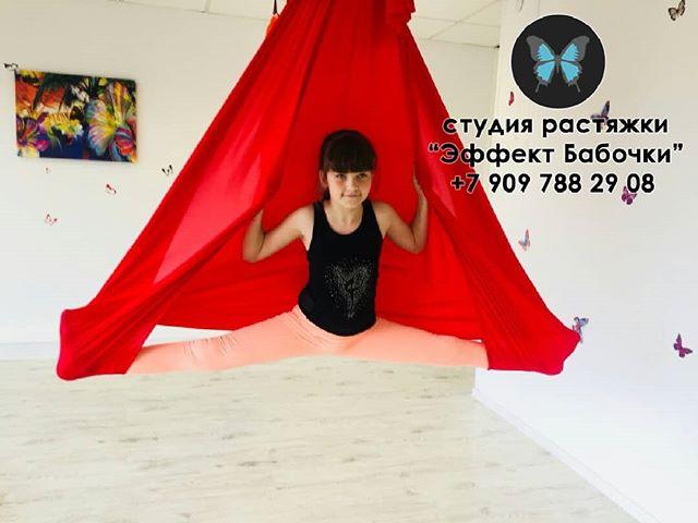 ? Fly stretching kids (тренировка с гамаком для детей) в студии растяжки и стретчинга в Калининграде: ⠀ ? Растяжка в воздухе реализует необходимость ребенка в лазании и раскачивании, а это помогает ему стать и быть уравновешенным и гармоничным. ⠀ ? Fly stretchig учит навыку владения телом в любой позиции и быстрой реакции на изменении позиции тела. Вестибулярный аппарат, симпатическая и парасимпатическая системы организма станут работать лучше, а значит ваши дети забудут о тошноте и головокружении. ⠀ ? Fly стретчинг в гамаке поможет устранить страхи. Придет уверенность в себе, решаются психологические проблемы. ⠀ ? Занятия с детьми от 5 лет. ?Есть пробные занятия! ⠀ ⏩ Запись по телефону 8-909-788-29-08, пишите в Директ/Viber/WhatsApp или на нашем сайте www.mybutterfly39.ru ⠀ #детскаярастяжка #детскийспорт #дети #полезнаярастяжка #тренировкавгамаке #спорткалининград #стретчингдлядетей #стретчингвгамаке #хочунашпагат #эффективнаярастяжка #эффектбабочки #занятиясдетьми